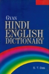 [EN] Gyan - Dictionary (hindi-anglais)