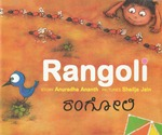 [Kannada-English] Rangoli