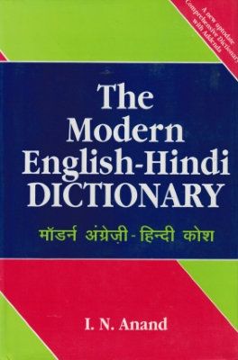 [EN] Munshiram - Modern Dictionary (anglais-hindi)