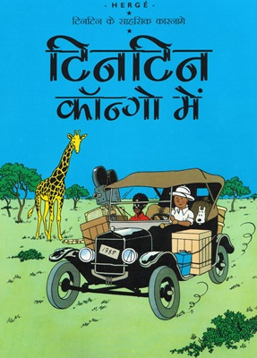 #02 Tintin au Congo [Hindi]