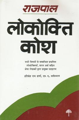 Specialise rajpal dictionnaire des proverbes hindi - Cuisine ayurvedique definition ...