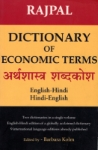 [SPECIALISE] Rajpal - Dictionary of Economic Terms (anglais-hindi/hindi-anglais)