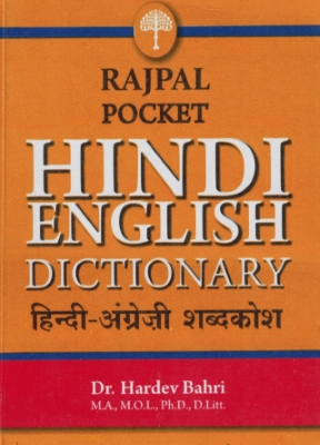[EN] Rajpal - #1 Pocket Dictionary (hindi-anglais)