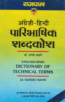 [SPECIALISE] Rajpal - Dictionary of Technical Terms (anglais-hindi)