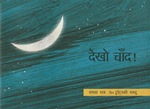 Regarde la lune ! [Hindi]