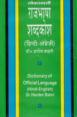 [SPECIALISE] Lokbharti - Dictionary of Official Language (hindi-anglais)