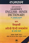 [EN] Rajpal - #4 Advanced Dictionary (anglais-hindi)