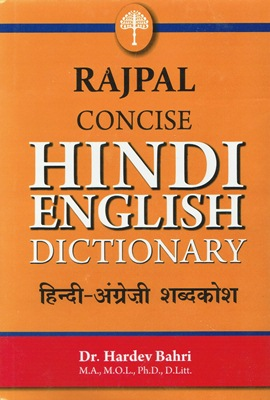 [EN] Rajpal - #2 Concise Dictionary (hindi-anglais)