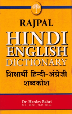 [EN] Rajpal - #3 Learner's Dictionary (hindi-anglais)