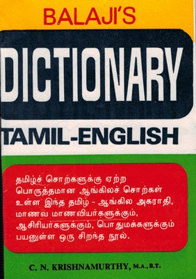 [Tamoul] Balaji's Dictionary Tamil-English (lexique)