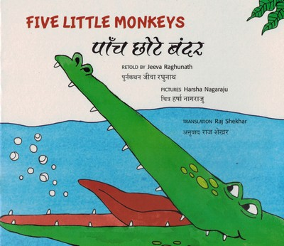 [Hindi-English] Cinq petits singes