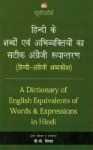 [SPECIALISE] Unicorn - Dictionary of Words and Expressions (hindi-anglais)