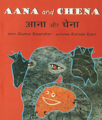 [Hindi-English] Aana et Chéna