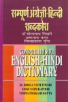 [EN] Kitabghar - Comprehensive Dictionary (anglais-hindi)
