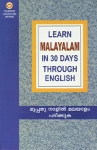 [Malayalam] Learn Malayam in 30 Days