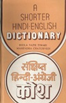 [EN] Chaturvedi - Shorter Dictionary (hindi-anglais) [OCCASION]