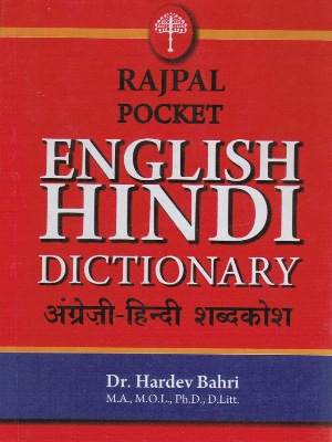 [EN] Rajpal - #1 Pocket Dictionary (anglais-hindi)