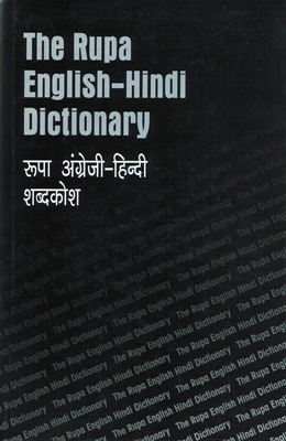 [SPECIALISE] Rupa - Dictionary of Science & Technology (anglais-hindi)