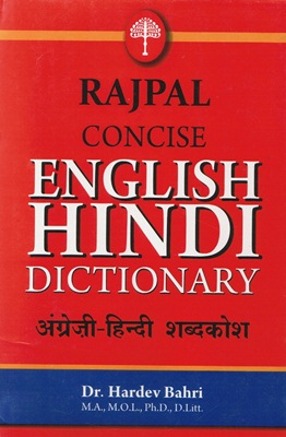 [EN] Rajpal - #2 Concise Dictionary (anglais-hindi)
