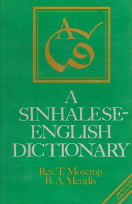 [Singhalais] A Sinhalese-English Dictionary