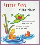[Hindi-English] La petite grenouille
