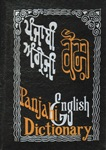 [Penjabi] Panjabi-English Dictionary