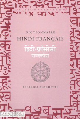 *[FR] Dictionnaire hindi-français (par Federica BOSCHETTI)