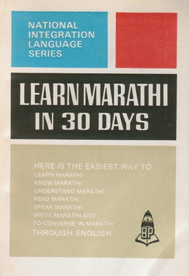[Marathi] Learn Marathi in 30 Days (ancienne édition)