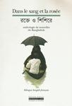 [Bengali] Dans le sang et la rosée (nouvelles, bilingue français-bengali)