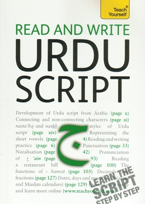[Ourdou] Read and Write Urdu Script (collection TEACH YOURSELF)