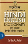 [EN] Rajpal - #4 Advanced Dictionary (hindi-anglais)