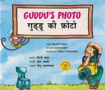 [Hindi-English] La photo de Guddu