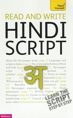 [Hindi] Read and Write Hindi Script (collection TEACH YOURSELF)