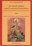 [Sanskrit-français] Durga Saptashati Mahatmya (texte dévotionnel)
